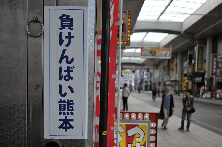 kumamoto160429A.jpg